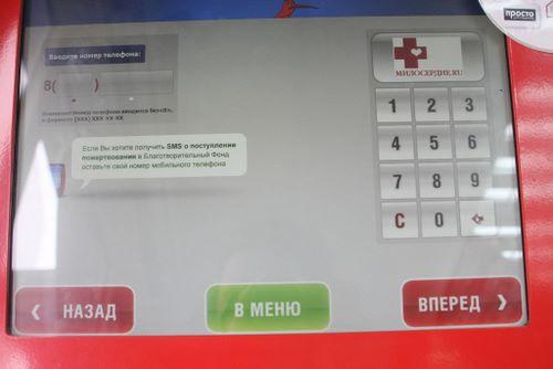 https://www.miloserdie.ru/pic/13092010_qiwi/13092010_qiwi_9.JPG