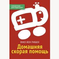«Домашняя скорая помощь» – книга, которая может спасти жизнь