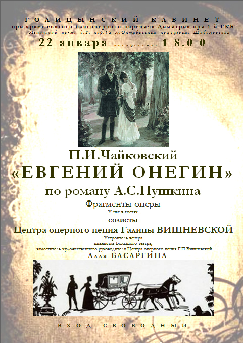 П чайковский: опера евгений онегин (м эрмлер)