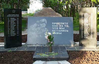 Памятник воинам-афганцам в Мурманске