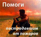 b_pozhar.jpg