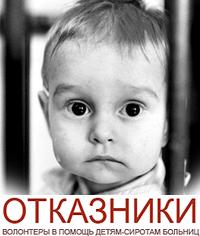 Отказники.ru