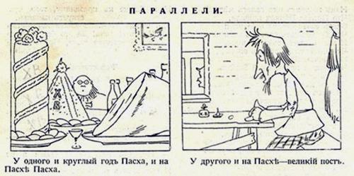 Илл. из журнала «Живое слово», 1914 г.