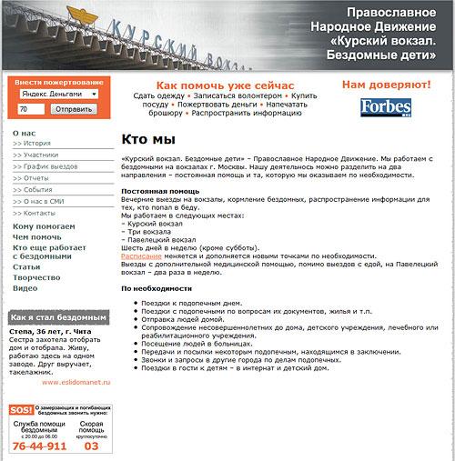 Сайт движения 'Курский вокзал.