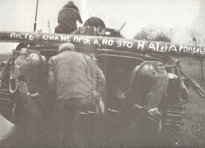 Конец 1-ой чеченской войны. Фото из книги ген.А.Куликова и С.Лембика «Чеченский узел»