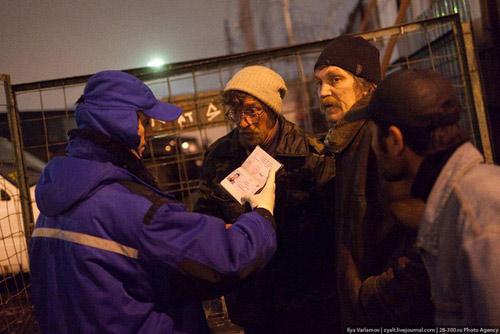 отправить бездомного домой