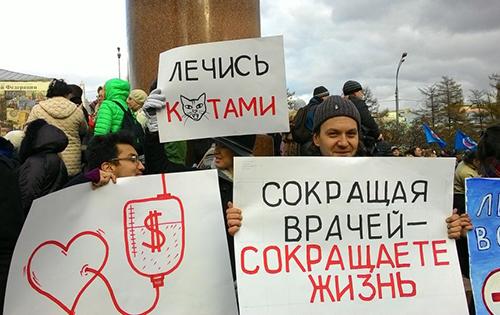 для школьников митинг врачей 29 ноября 2015 Владивостоке Приморском