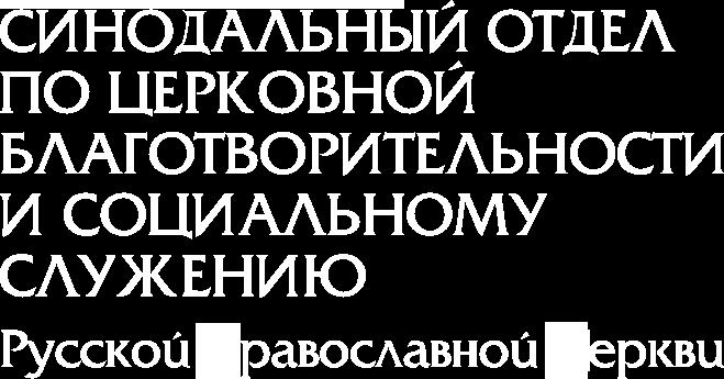 Синодальный отдел поцерковной благотворительности исоциальному служению Русской Православной Церкви