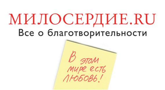 (c) Miloserdie.ru