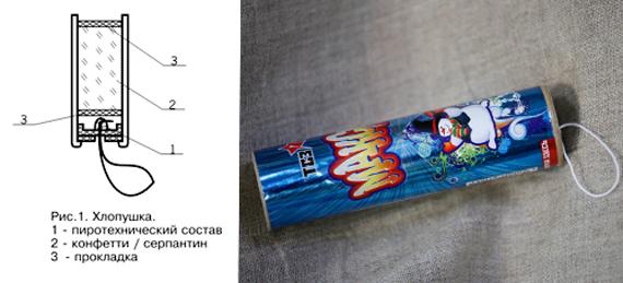 1_xlopushka