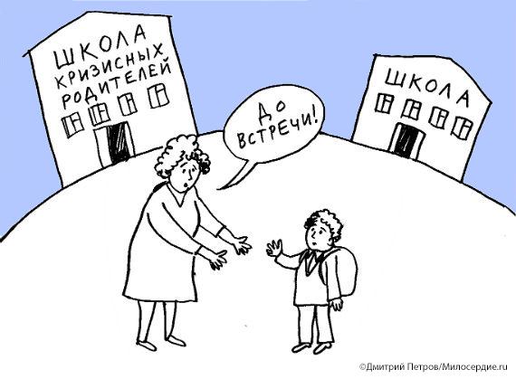 krizis_semiya
