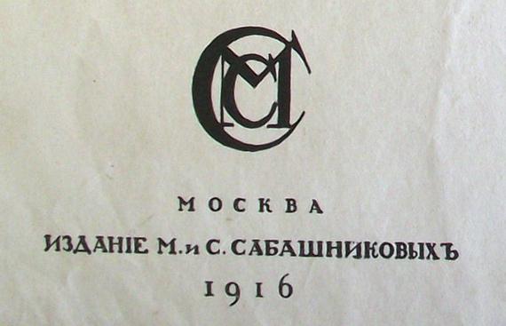 sabashnikovu-tipogr.-marka-600