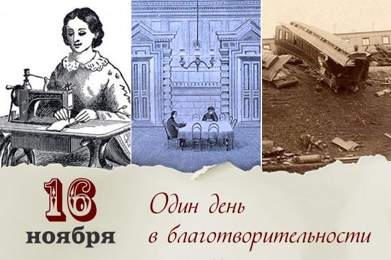 den_v_istorii_16nov