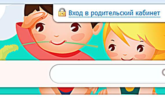 Как сделать интернет для детей