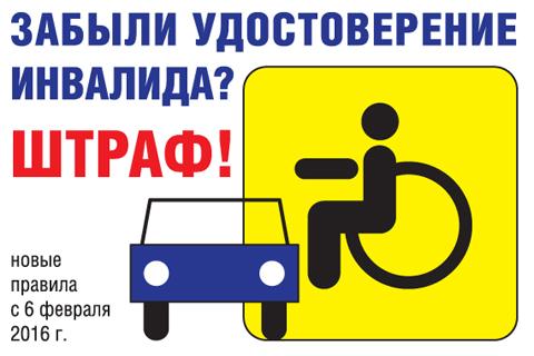 Кто может парковаться на инвалидном месте