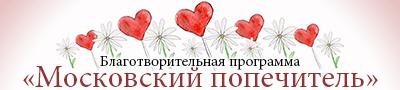 Благотворительная программа «Московский попечитель»