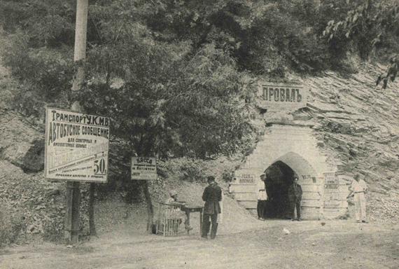 453_Pyatigorsk._Vhod_v_proval._1931_g.