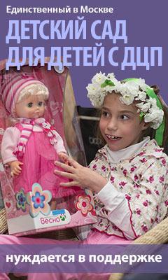 Единственный в Москве детский сад для детей с ДЦП нуждается в поддержке