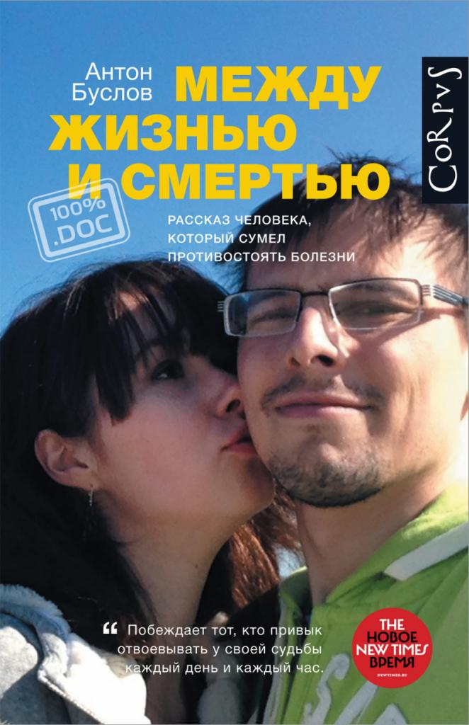 tnw800-Buslov-Zhizn-1000