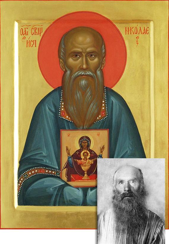 священномученик Николай Лебедев