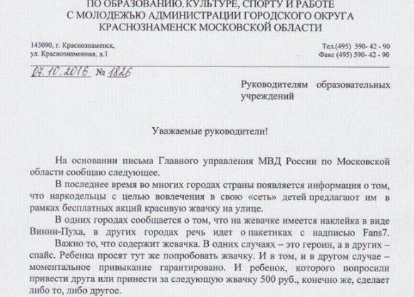 МВД опровергло сообщение ораздаче вшколах жвачек снаркотиками