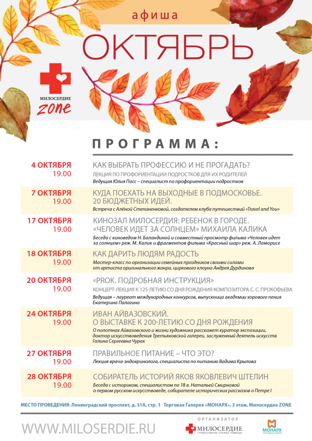 Афиша мероприятий на октябрь