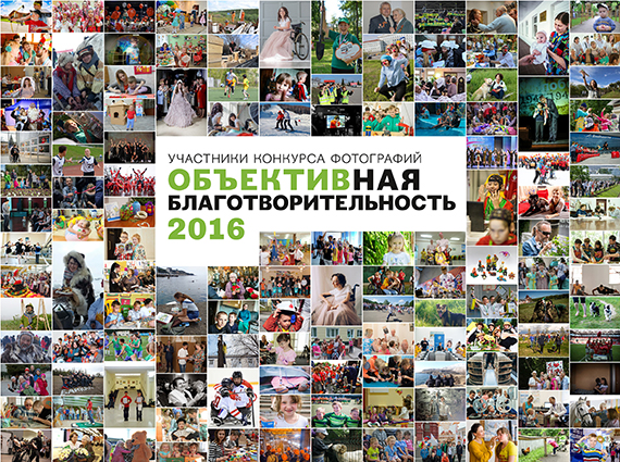 fd-photos-collage-0816