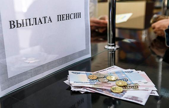 Закон о назначении пенсии в россии