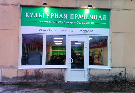 prachechnaya-1