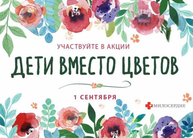 Акция помощь детям вместо цветов на 1 сентября
