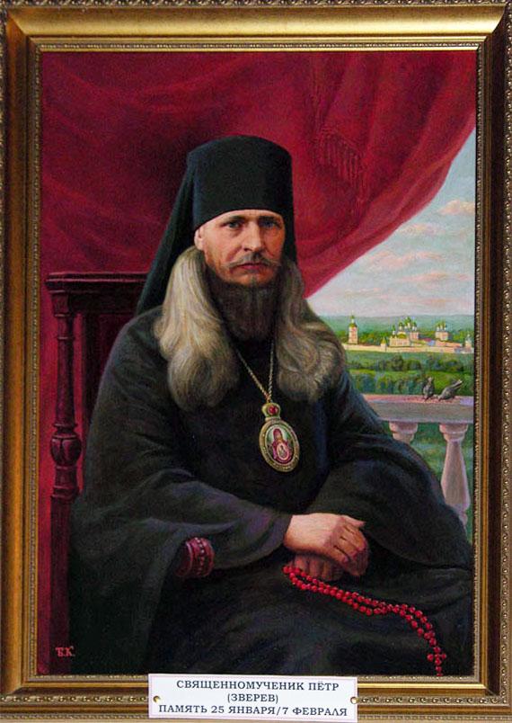 Портрет священномученика Петра (Зверева). Память 25 января / 7 февраля н.с.Фото с сайта hramzis.ru