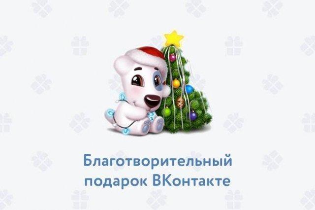 Новогодняя благотворительная акция «ВКонтакте» собрала неменее 2 млн руб.