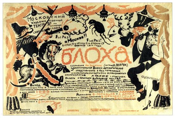 https://www.miloserdie.ru/wp-content/uploads/2018/03/1927-kustodiev-moskovskii-hudojestvennyi-teatr-bloha-7.jpg?x41640