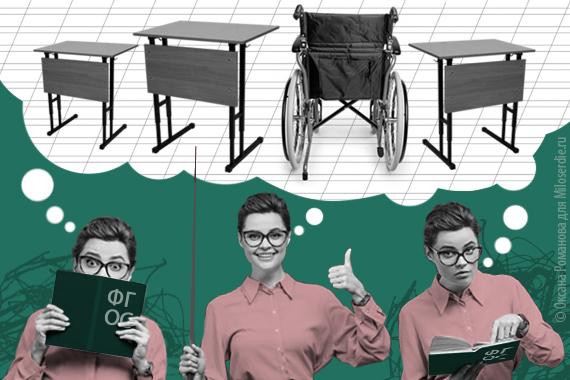 Образование детей-инвалидов